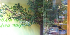Κατασκευή Δέντρων